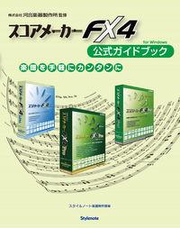 スコアメーカーFX4公式ガイドブック