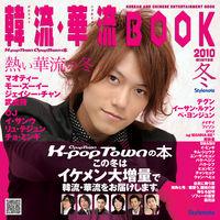 韓流・華流ブック 2010・冬