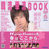 韓流・華流ブック 2010・春