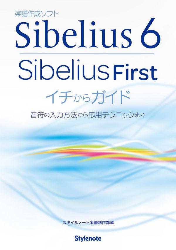 Sibelius6・SibeliusFirstイチからガイド 画像1