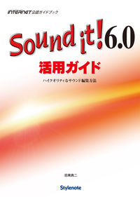 Sound it!6.0活用ガイド