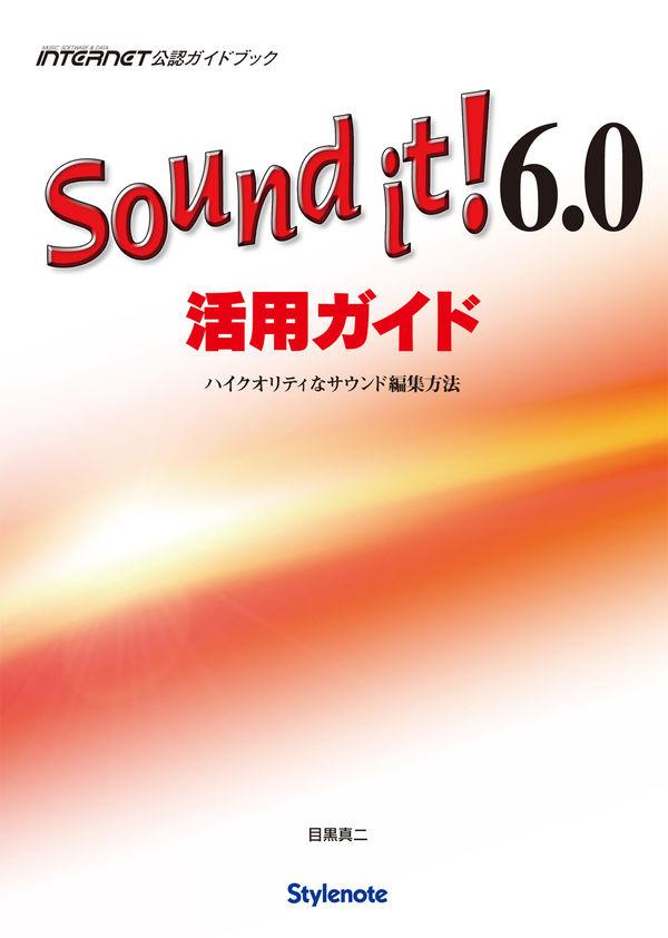 Sound it!6.0活用ガイド 画像1