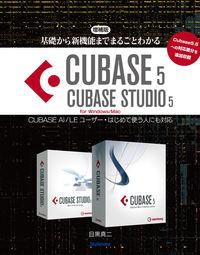 増補版・基礎から新機能までまるごとわかるCUBASE5/CUBASE STUDIO5