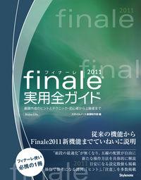 フィナーレ2011実用全ガイド