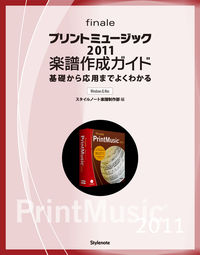 プリントミュージック2011楽譜作成ガイド