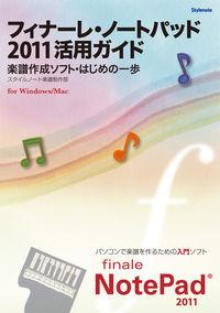 フィナーレ・ノートパッド2011活用ガイド