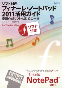ソフト付き・フィナーレ・ノートパッド2011活用ガイド