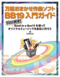 万能おまかせ作曲ソフトBB19入門ガイド