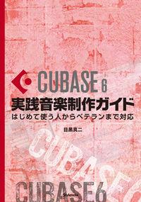 Cubase6実践音楽制作ガイド