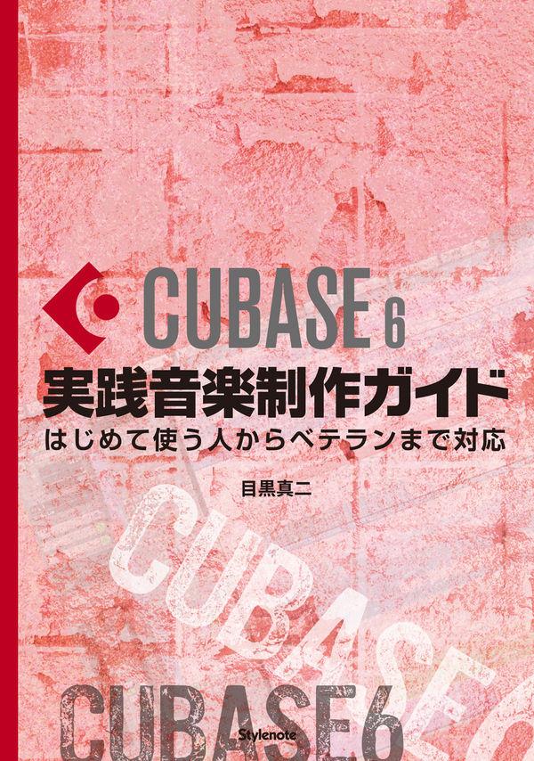 Cubase6実践音楽制作ガイド 画像1