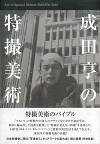 成田亨の特撮美術 成田 亨(著) - 羽鳥書店