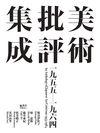 美術批評集成 1955-1964 - 熊谷伊佐子(著/文 | 編集)…他4名 | 藝華書院