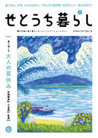 せとうち暮らし vol.16 Summer 2015 ROOTS BOOKS(編著) - ROOTS BOOKS