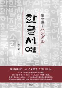 筆で書くハングル ハングル書芸 李 安子(著/文) - 花乱社