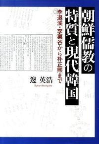 朝鮮儒教の特質と現代韓国 : 李退溪・李栗谷から朴正煕まで 邊 英浩(著 ...