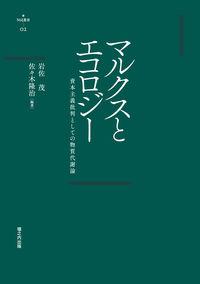 マルクスとエコロジー 岩佐茂(著/文 | 編集) - 堀之内出版 | 版元 ...