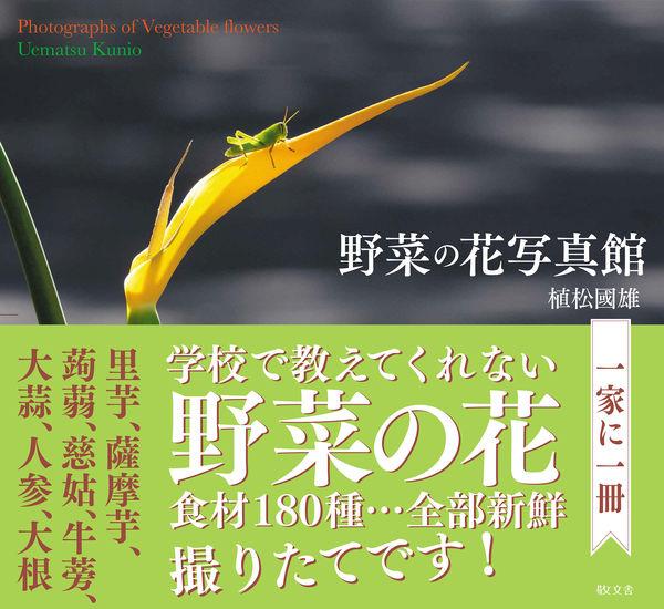 野菜の花写真館 植松國雄(著/文) - 敬文舎