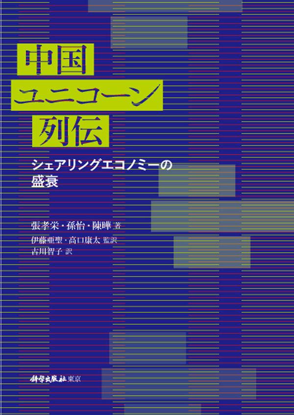 中国ユニコーン列伝 張孝栄(著/文) - 科学出版社東京 | 版元ドットコム