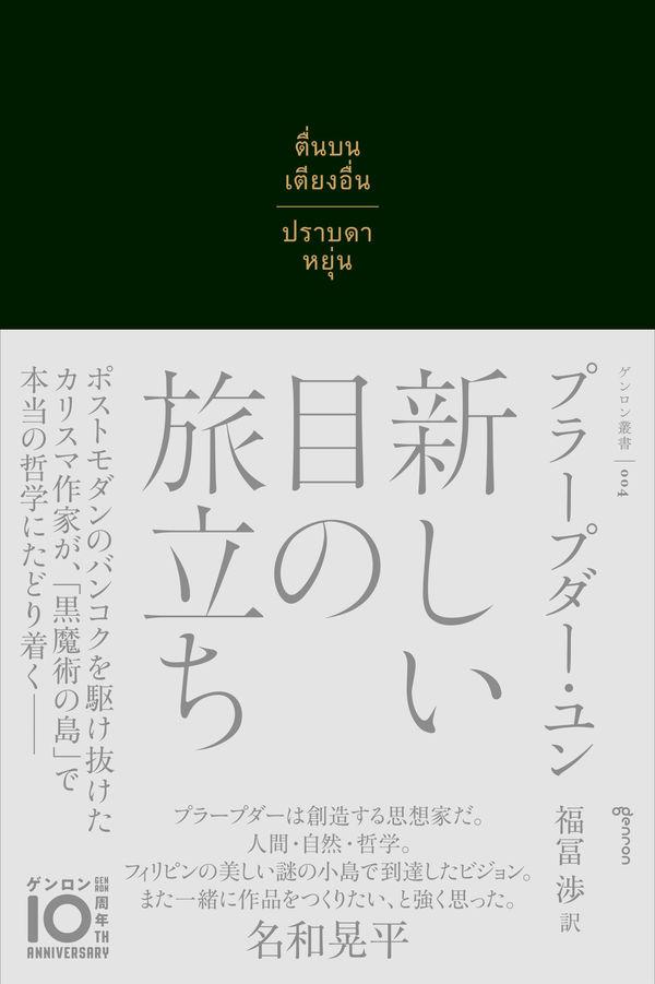 新しい目の旅立ち プラープダー・ユン(著/文) - ゲンロン