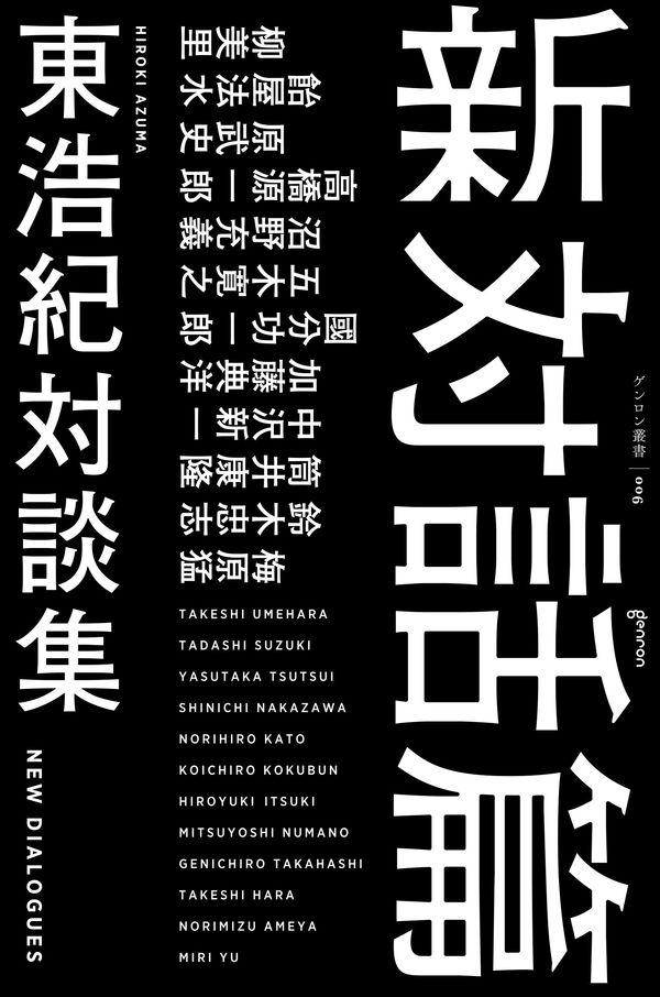 新対話篇 東浩紀(著/文) - ゲンロン
