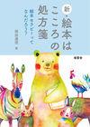 新・絵本はこころの処方箋 - 岡田 達信(著/文) | 瑞雲舎