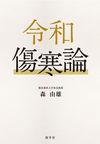 令和傷寒論 - 森由雄(著/文) | 源草社