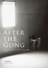 AFTER THE GONG 高尾 啓介(写真) - 忘羊社