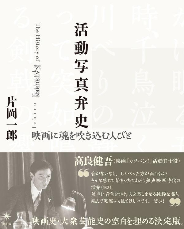活動写真弁史 片岡 一郎(著) - 共和国