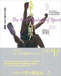 スポーツ人類学 ニコ・ベズニエ(著) - 共和国   版元ドットコム
