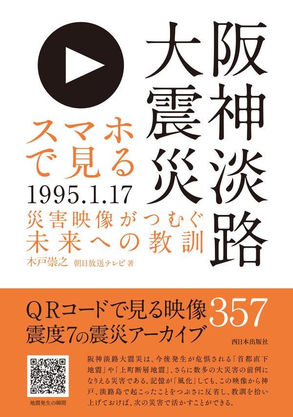 スマホで見る阪神淡路大震災 木戸 崇之(著) - 西日本出版社