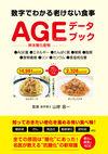 AGEデータブック 数字でわかる老けない食事 - 山岸 昌一(監修) | AGE研究協会