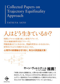 Collected Papers on Trajectory Equifinality Approach Tatsuya Sato(著) - ちとせプレス