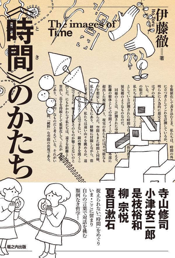 《時間》のかたち 伊藤 徹(著/文) - 堀之内出版