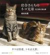 岩合さんちのネコ兄弟 玉三郎と智太郎 - 岩合光昭(著/文 | 写真) | クレヴィス