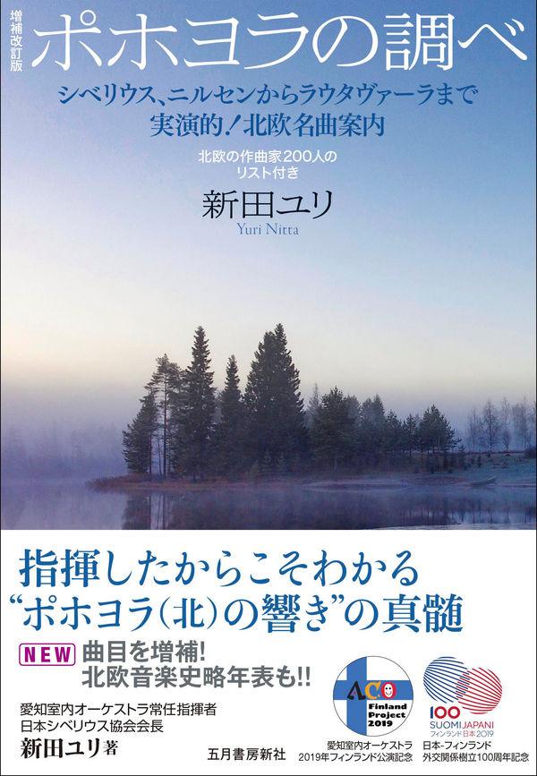 増補改訂版 ポホヨラの調べ 画像1