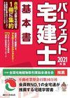 2021年版 パーフェクト宅建士 基本書 - 住宅新報出版(著/文 | 編集) | 住宅新報出版