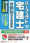 2021年版 パーフェクト宅建士 分野別過去問題集 - 住宅新報出版(著/文 | 編集) | 住宅新報出版
