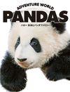 ADVENTURE WORLD PANDAS  ハロー彩浜とパンダファミリー - 小澤 千一朗(著/文)…他1名 | エムピージェー