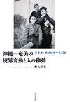 沖縄-奄美の境界変動と人の移動 - 野入直美(著/文) | みずき書林