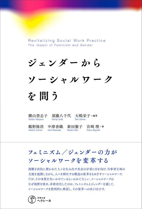 ジェンダーからソーシャルワークを問う 横山登志子(著/文 | 編集) - ヘウレーカ
