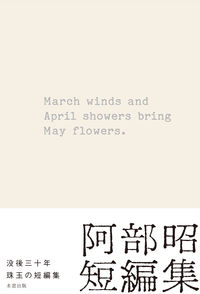 March winds and April showers bring May flowers. 阿部 昭(著/文) - 水窓出版