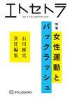 エトセトラ VOL.4 - 石川優実(編集) | エトセトラブックス