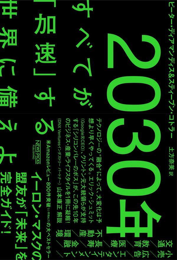 2030年:すべてが「加速」する世界に備えよ ピーター・ディアマンディス(著/文) - ニューズピックス