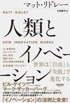 人類とイノベーション:世界は「自由」と「失敗」で進化する - マット・リドレー(著/文)…他1名 | ニューズピックス