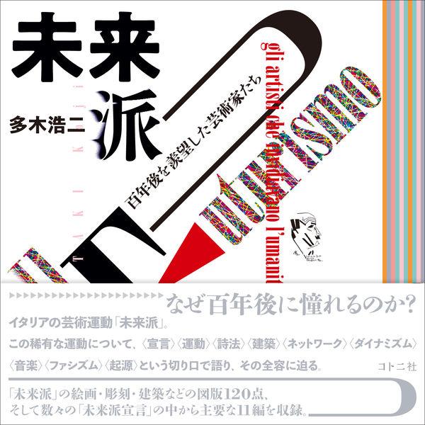 未来派 多木 浩二(著) - コトニ社