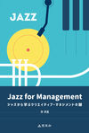 Jazz for Management