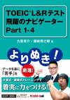 よりぬき! TOEIC®L&Rテスト 飛躍のナビゲーター Part 1-4 - 大里 秀介(著/文)…他1名 | オープンゲート