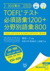30日集中 TOEFL®テスト 必須語彙1200+分野別語彙800 - 植田 一三(著/文)…他3名 | オープンゲート