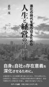 進化の時代を乗り切るための 人生と経営の道標 - 赤岩 茂(著/文) | ラグーナ出版