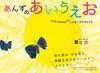 あんずのあいうえお - 蟹江 杏(著/文) | 東海教育研究所